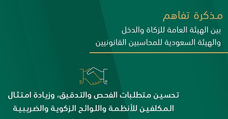 الهيئة السعودية للمحاسبين القانونيين الرئيسية