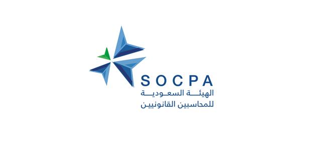 2019 - الهيئة السعودية للمراجعين والمحاسبين