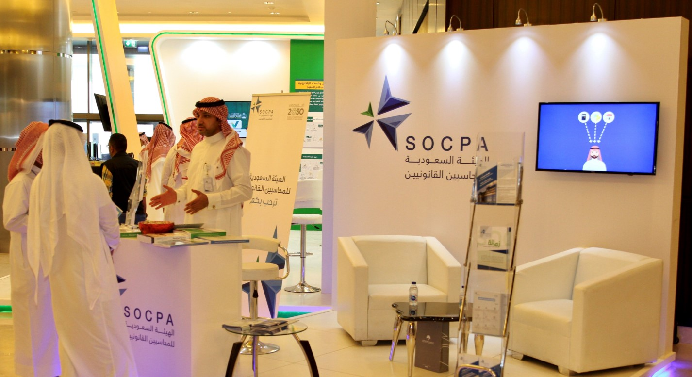 SOCPA participates in the exhibition accompanying the First International Conference on Commercial Arbitration