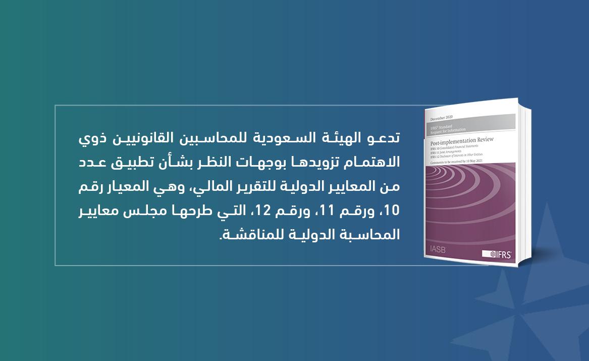 تدعو الهيئة ذوي الاهتمام تزويدها بوجهات النظر بشأن تطبيق عدد من المعايير الدولية للتقرير المالي الهيئة السعودية للمحاسبين القانونيين