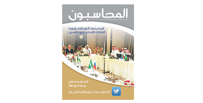 The organization issued a number of new ''Accountants Magazine''