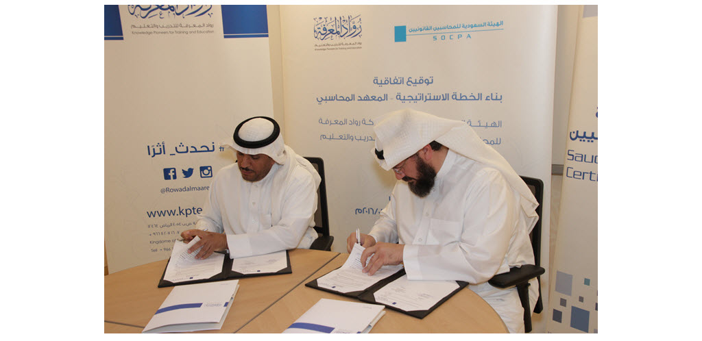 Dr Ahmed bin Abdullah Al-meghames, SOCPA Secretary General signed a consultation contract for preparation of  the accounting institute strategy